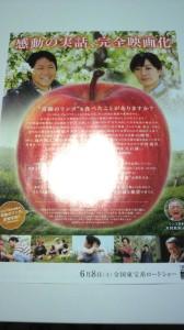 奇跡のリンゴ 映画