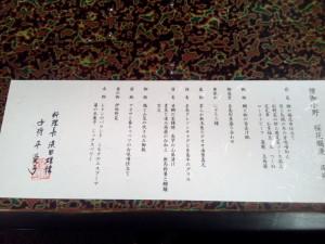 僧伽小野 懐石料理メニュー